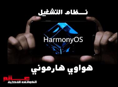 تحديث نظام التشغيل هارموني HarmonyOS 2.0
