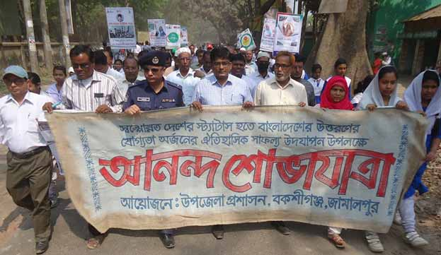 Bakshiganj due to the recognition of the developing country