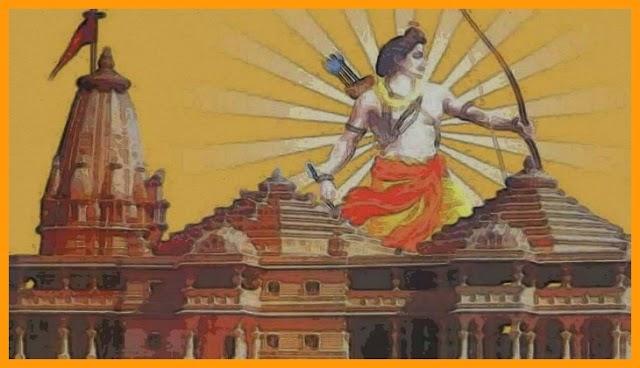राम मंदिर भूमि पूजन कि तारीख तय, यहाँ से आएंगे पुजारी