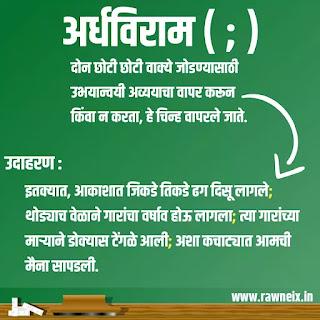 Ardha Viram Chinh In Marathi