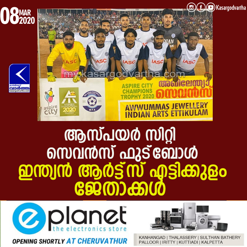Sports, News, Kerala, Aspire city sevens Football Tournament: Indian arts Ettikkulam Champions