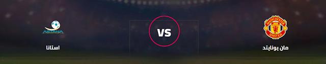 مشاهدة مباراة مانشستر يونايتد واستانا في الدوري الأوروبي بث مباشر