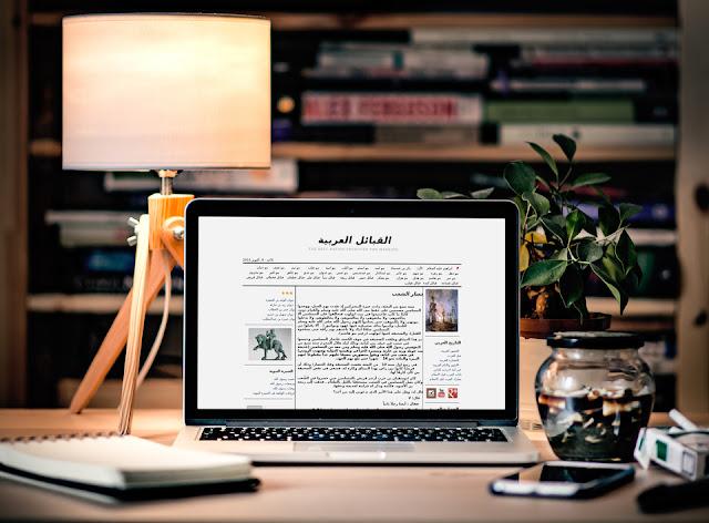 nadialarab.com دليلك المعرفي للتعرف علي تاريخ القبائل العربية