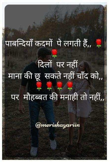 पाबन्दियाँ कदमों पे लगती हैं दिलों पर नहीं  - Love Shayari in Hindi