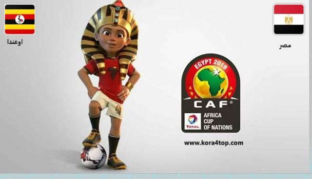 مشاهدة مباراة اليوم بث مباشر مصر ضد اوغندا كاس امم افريقيا