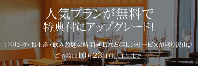 https://ck.jp.ap.valuecommerce.com/servlet/referral?sid=3277664&pid=884385452&vc_url=https%3A%2F%2Frestaurant.ikyu.com%2FrsSpcl%2Fsp%2Fupgrade%2Fstart.htm
