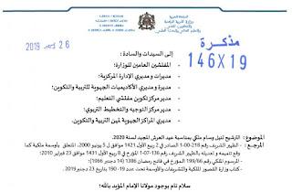وزارة التربية الوطنية الترشيح لنيل وسام ملكي بمناسبة عيد العرش المجيد لسنة 2020