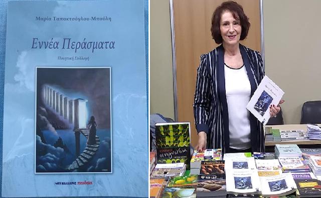 """Τα """"Εννέα Περάσματα"""" της Μαρίας Ταπακτσόγλου-Μπούλη"""