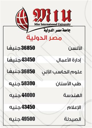 جميع مصروفات جامعة مصر الدولية 2018 مصاريف الجامعات الخاصة