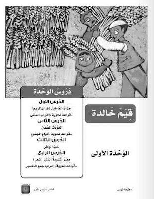 تحميل كتاب تدريبات اللغة العربية للصف الخامس الابتدائى الترم الاول