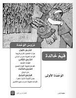تحميل كتاب الانشطة والتدريبات فى اللغة العربية للصف الخامس الابتدائى الترم الاول