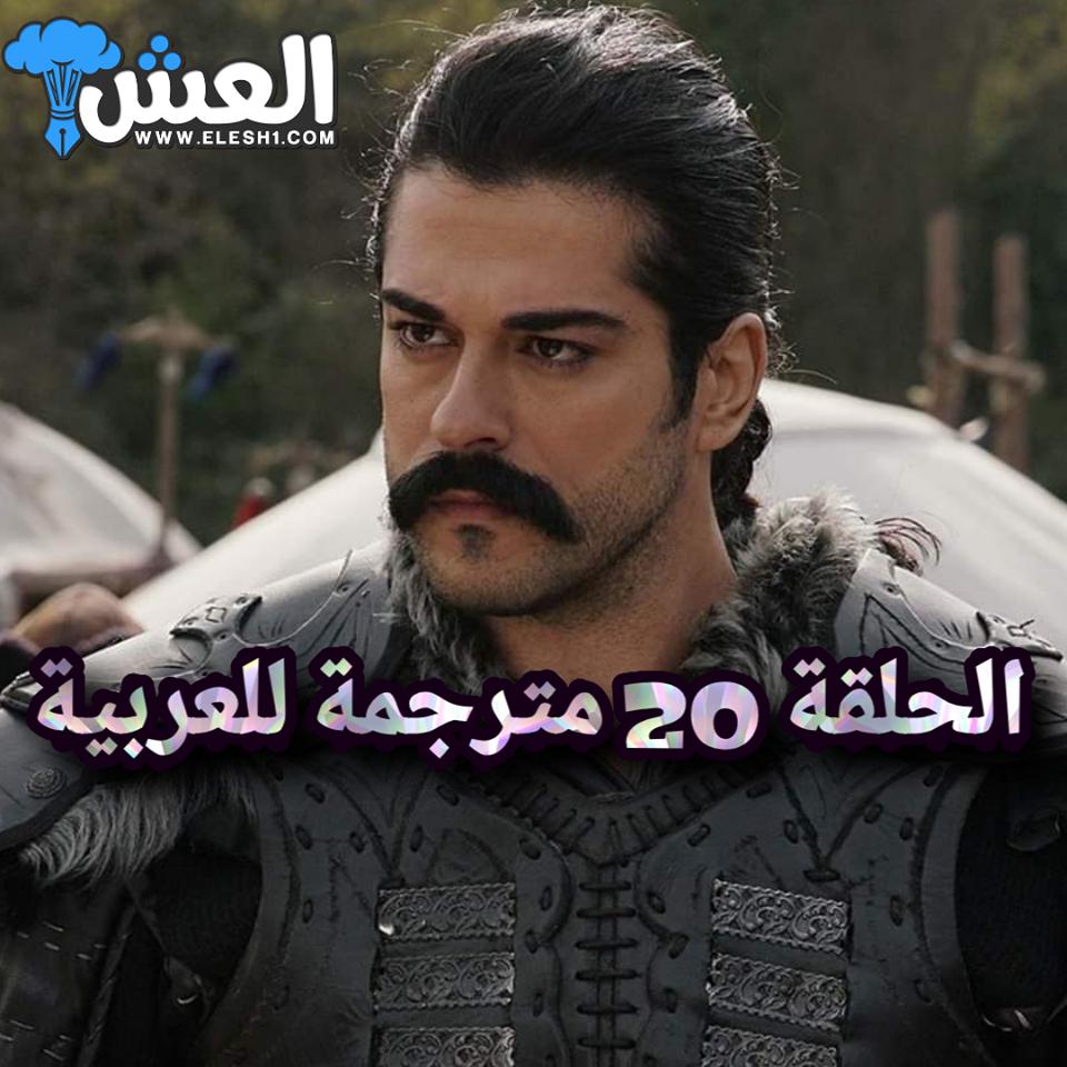 مسلسل قيامة عثمان الحلقة 20 مترجمة للعربية