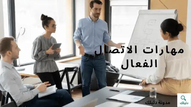 مهارات التواصل الفعال effective communication skills