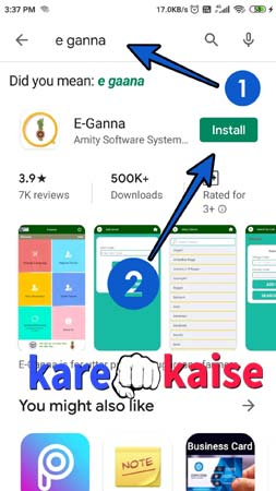 download-e-ganna-app-from-play-store
