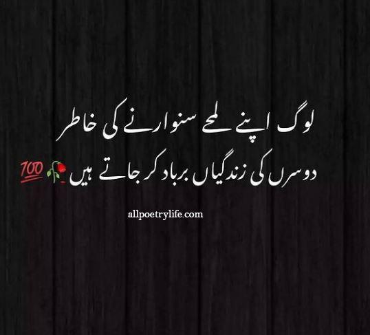 Poetry in urdu 2 lines deep   deep lines in urdu
