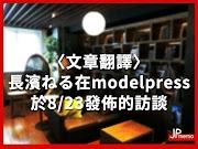 """長濱ねるMODELPRESS訪談 這一年來的""""喜怒哀樂""""與未來的目標"""