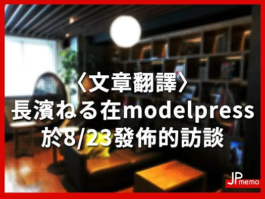 """widgets-長濱ねるMODELPRESS訪談 這一年來的""""喜怒哀樂""""與未來的目標"""