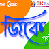 Mock Test on General Knowledge in Bengali   History of India (Ancient Age ) in Bengali