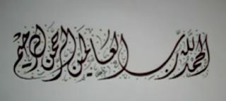 Kaligrafi Masjid Nabawi, Jasa Kaligrafi Masjid, Harga Kaligrafi Masjid Murah