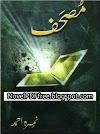 Mushaf by Nimra Ahmad Urdu Novel PDF Free Download