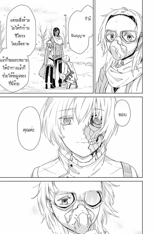 อ่านการ์ตูน Tabi to Gohan to Shuumatsu Sekai ตอนที่ 9 หน้าที่ 17