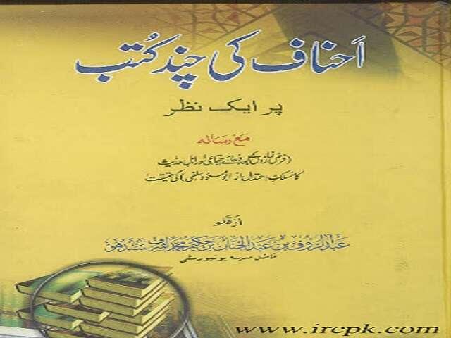 Ahnaf ki Chand Kutub by Adbur Rauf Bin Abdul Hannan