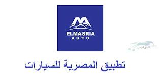 ElMasria Auto Company