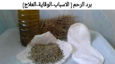 برد الرحم ( الاسباب - الوقاية - العلاج )