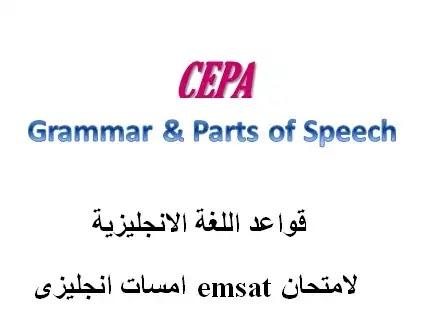 بوربوينت قواعد اللغة الانجليزية لامتحان emsat امسات انجليزى