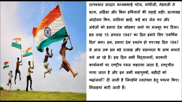 Happy Independence Day 2018 Speech in Hindi