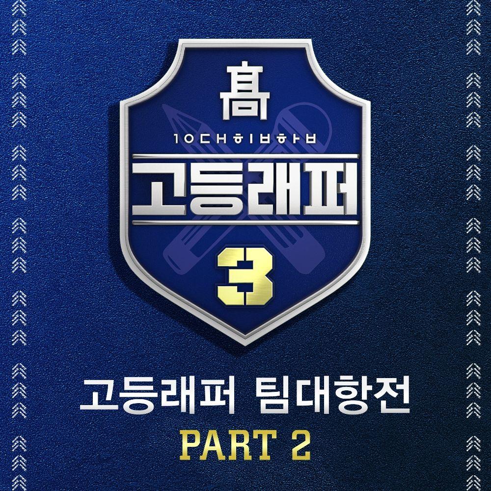 Various Artists – School Rapper3 Team-Battle, Pt. 2 – EP (FLAC + ITUNES MATCH AAC M4A)