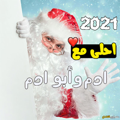 2021 احلى مع ادم وابو ادم