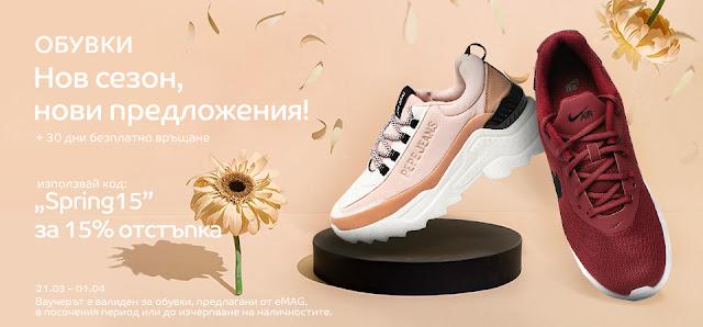 обувки нов сезон емаг