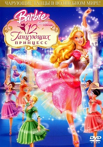 Барби 12 Танцующих принцесс полный