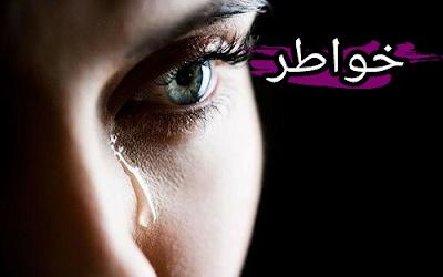 خواطر | بين الدموع و العيون يختلف الناس + ( كم عمرك ؟ )