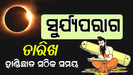 surya grahan time odisha