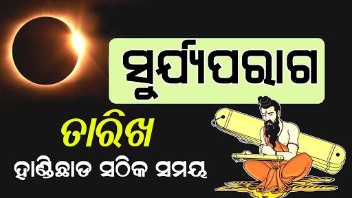 surya grahan time odisha