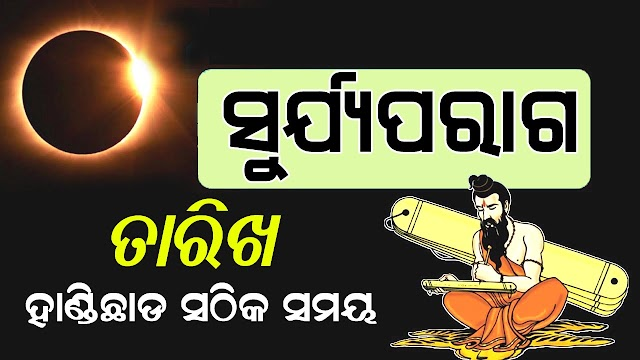 Surya Parag time today in Odisha 2020 Solar Eclipse Samay Grahan Date Timing Puja Vidhi Details
