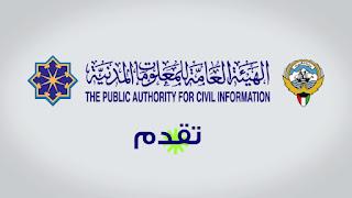 الاستعلام عن البطاقة المدنية بالرقم المدني الكويت inquire about the civil card with the kuwait civil number