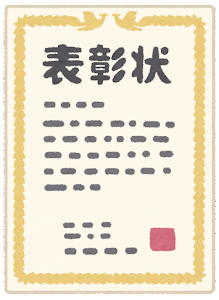 賞状のイラスト(表彰状)