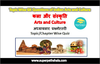 Chapter/Topic Wise GK Questions of Indian Arts and Culture: भारतीय कला और संस्कृति अध्यायवार प्रश्नोत्तरी