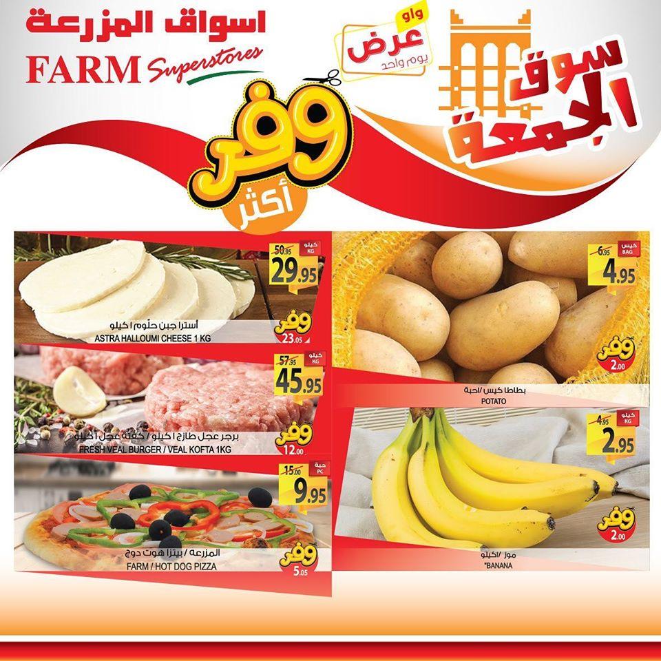 عروض اسواق المزرعة الرياض و الشرقية و عرعر اليوم الجمعة 24 يوليو 2020 سوق الجمعة
