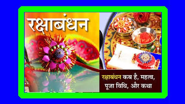 Raksha Bandhan 2019 | Raksha Bandhan 2019 Date