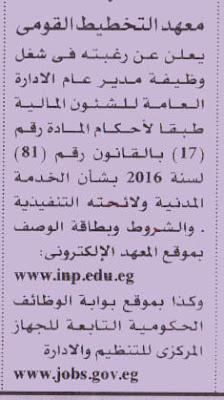 مطلوب مدير عام للإدارة المالية فى معهد التخطيط القومى | وظائف الأهرام