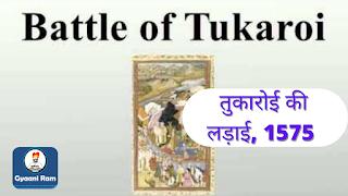 तुकारोई की लड़ाई (1575) | gyaaniram.com