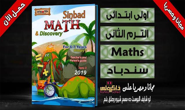 حصريا كتاب سندباد في منهج الماث للصف الاول الابتدائي الترم الثاني 2020