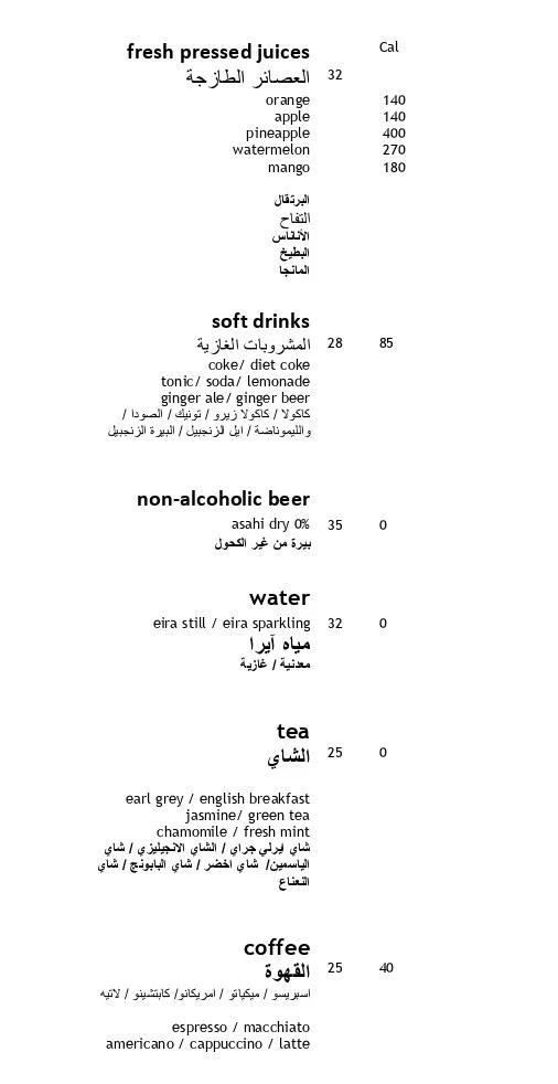 منيو مطعم روكا الرياض