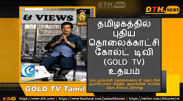 gold tv  tamil