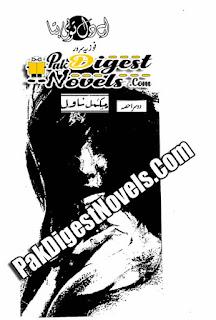 Ay Dil Tu Hi Bata Episode 2 By Fozia Sarwar