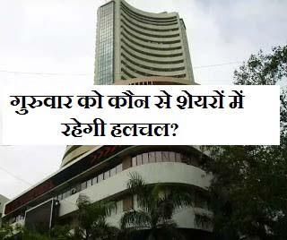 BSE India
